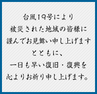 このたびの平成30年北海道胆振東部地震により被災された地域の皆様に謹んでお見舞いを申し上げますとともに、一日も早い復旧・復興を心よりお祈り申し上げます。