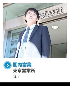 国内営業 東京営業所