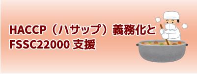 ISO22000/HACCP支援