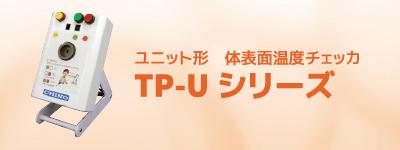 ユニット形体表面温度チェッカ TP-Uシリーズ